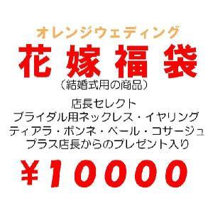 花嫁福袋♪10,000円ポッキリ|orange58