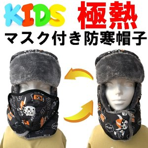 極熱 マスク付き防寒帽子 防寒マスク キッズ 子供 ジュニア 男の子 (キッズ用グレー)|orange58