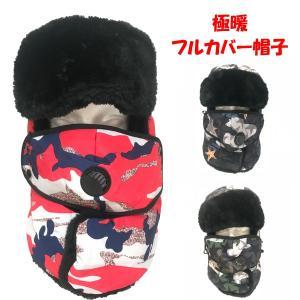 極熱 マスク付き防寒帽子 防寒マスク 大人用サイズ|orange58
