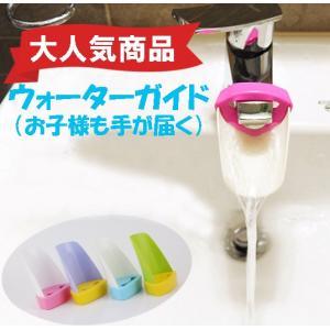 ウォーターガイド 取り付けるだけで簡単手洗い 子供 キッズ用便利グッズ|orange58
