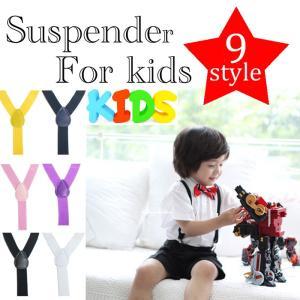 子供用サスペンダー 10色|orange58