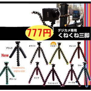 デジタルカメラ デジカメ用くねくね三脚 ゴリラポッドよりも安い!|orange58