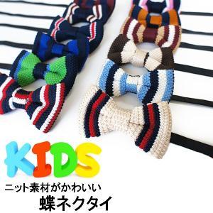 ニット素材の蝶ネクタイ キッズ 子供用 ベビー 赤ちゃんフリーサイズ |orange58