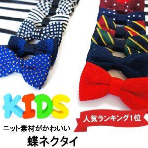 ニット素材の蝶ネクタイ キッズ 子供用 ベビー ...の商品画像