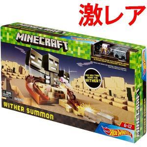 【宅配便発送】Hotwheels Minecraft Wither Summon Playset ホットウィールとマインクラフトのコラボ|orange58