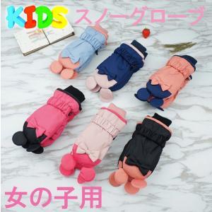 女の子用リボンスノーグローブ スキーグローブ 子供用 キッズ 防寒 女の子 手袋 ジュニア ミニー風 orange58