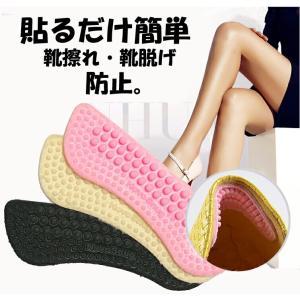 靴擦れ防止 靴脱げ パッド かかと用|orange58