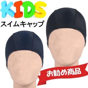 子供用スイムキャップ スイム帽子、 子供 キッズ ベビー 水泳帽 orange58