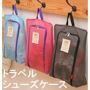 トラベルシューズケース 旅行用シューズカバー 靴袋 【シューズケース-B】 orange58
