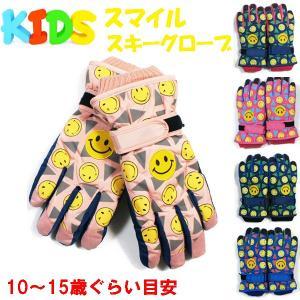 スマイルデザイン スキーグローブ 子供用 キッズ ジュニアサイズ 防寒 男の子 女の子 手袋 5本指タイプ orange58