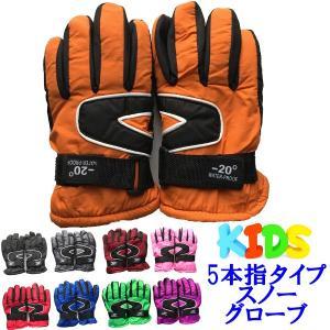 アウトレットセール!5本指タイプ スノーグローブ スキーグローブ 子供用 キッズ 防寒 男の子 女の子 手袋 orange58