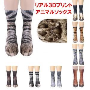 リアル3Dデザイン リアルアニマルロングソックス 靴下 キッズ レディース|orange58