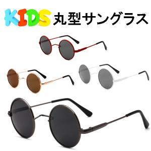 男女兼用キッズ用丸型ファッショングラス 子供用サングラス|orange58