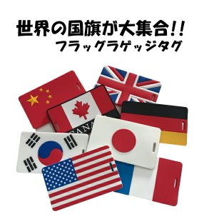 世界の国旗 トラベルネームタグ ラゲージタグ ラゲッジタグ orange58