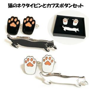 猫セット ネクタイピンとカフスボタンセット|orange58