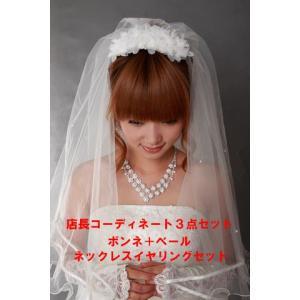 店長オススメ花嫁3点セット ブライダルアクセサリー 結婚式 |orange58