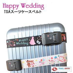 TSAロック付きスーツケースベルト HappyWedding 海外挙式、リゾート挙式、ハネムーン、新婚旅行にオススメ|orange58