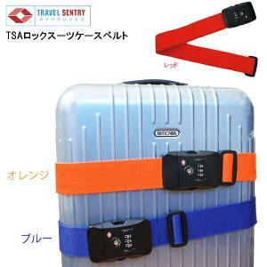 TSAロック付き スーツケースベルト 無地単色|orange58