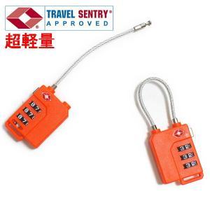 オレンジカラー TSAロック ワイヤー南京錠 3ケタ TSA南京錠 TSAロック南京錠
