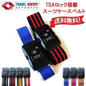 LineデザインTSAロック付き スーツケースベルト