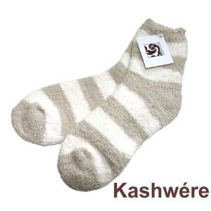 2016年秋冬新入荷/カシウエア(Kashwere)ボーダー柄レディースソックス/靴下(モルト×クリーム) orangecake