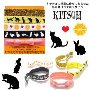メール便送料無料/Kitsch(キッチュ)当店限定特別注文 Rabbit&cat ヘアアクセサリー5本セット/ヘアゴム/ブレスレット/Hair Ties|orangecake
