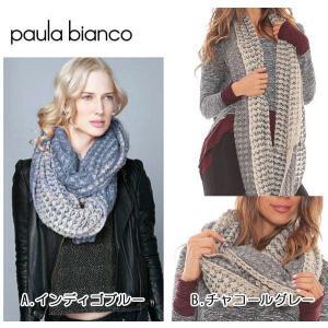 タイムセール/ポーラビアンコ(Paula Bianco)2色使いざっくり編みニットストール/スヌード(インディゴブルー&チャコールグレー)|orangecake