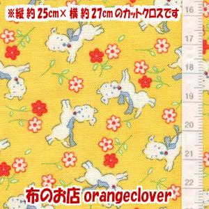 生地 布 30's復刻柄 カットクロス moda Chloe's Closet アニマル柄 イエロー 縦25cm×横27cm|orangeclover