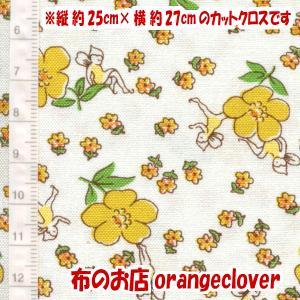 生地 布 30's復刻柄 カットクロス Windham Storybook Dream Weaver 花柄 イエロー 縦約25cm×横約27cm|orangeclover
