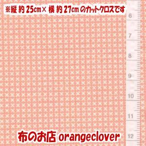 生地 布 30's復刻柄 カットクロス moda Chloe's Closet 幾何学模様柄 ピンク 縦25cm×横27cm|orangeclover