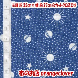 生地 布 30's復刻柄 カットクロス Windham Celestial  宇宙柄 ブルー 縦約25cm×横約27cm|orangeclover