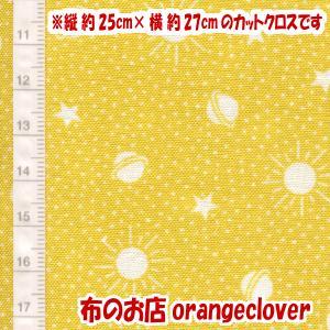 生地 布 30's復刻柄 カットクロス Windham Celestial  宇宙柄 イエロー 縦約25cm×横約27cm|orangeclover