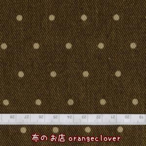 ソフトデニム ドット(ブラウン)【綿100%】|orangeclover