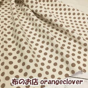 生地 布 綿麻 YUWA 有輪 スラブ ドット 水玉柄 ホワイト&ブラウン orangeclover