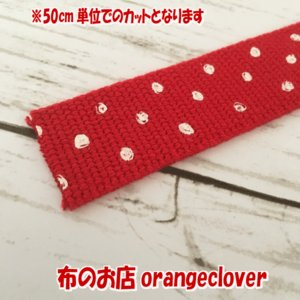 カバンテープ 持ち手   25mm幅 ドット柄 レッド   50cm単位でカット|orangeclover|02