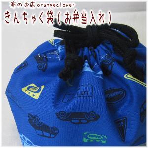 弁当袋 巾着 男の子向けLECIEN NICONICO LANDくるまボーダー柄 ブルー|orangeclover