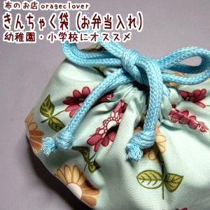 弁当袋 巾着 女の子向け YUWA 北欧フラワー ライトブルー|orangeclover