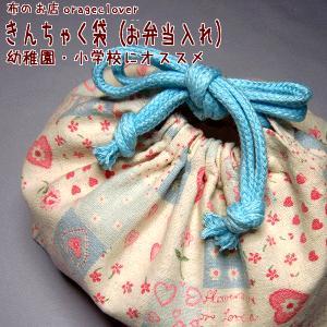 【入園・入学グッズ】 シンプルきんちゃく袋(お弁当入れ)YUWAスラブ パッチワーク(ライトブルー)*メール便可|orangeclover