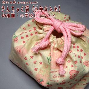 【入園・入学グッズ】 シンプルきんちゃく袋(お弁当入れ)YUWAスラブ パッチワーク(ピンク)*メール便可|orangeclover