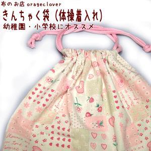 体操着袋 巾着袋  入園・入学グッズ YUWAスラブ パッチワーク ピンク|orangeclover