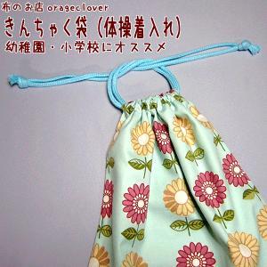 体操着袋 巾着袋 入園・入学グッズ YUWA 北欧フラワー ライトブルー|orangeclover