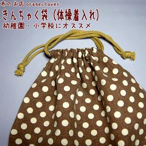 体操着袋  巾着袋 YUWAスラブドットブ ラウン&ホワイト|orangeclover