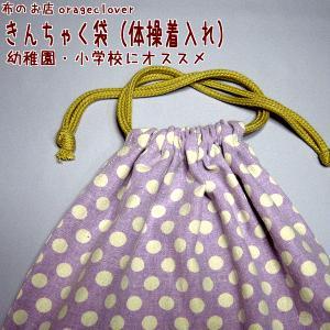 体操着袋  巾着袋 YUWAスラブドット ラベンダー&ホワイト|orangeclover