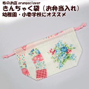 弁当袋 巾着 女の子向け LECIAN  ダブルウエディングリングプリント ピンク|orangeclover