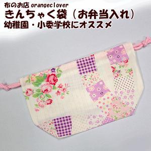 弁当袋 巾着 女の子向けLECIAN ダブルウエディングリングプリント パープル|orangeclover