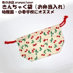 弁当袋 巾着 女の子向け ナチュラル さくらんぼ&お花  キナリ|orangeclover