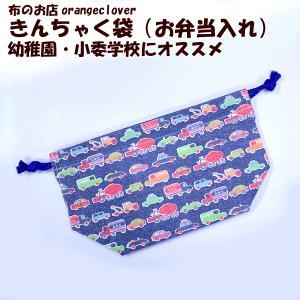 弁当袋 巾着 男の子向け YUWAスラブ 絵本風 くるま(ネイビー)|orangeclover