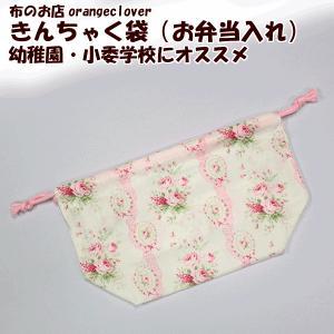 弁当袋 巾着 女の子向け YUWA アンティーク ローズボーダー ピンク|orangeclover