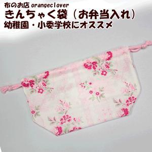 弁当袋 巾着 女の子向け YUWA アンティーク ローズブーケ ピンク|orangeclover