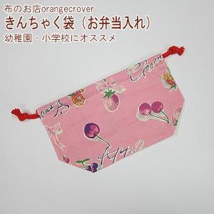 弁当袋 巾着 女の子向け YUWAシーチング おおきいフルーツ柄 ピンク|orangeclover